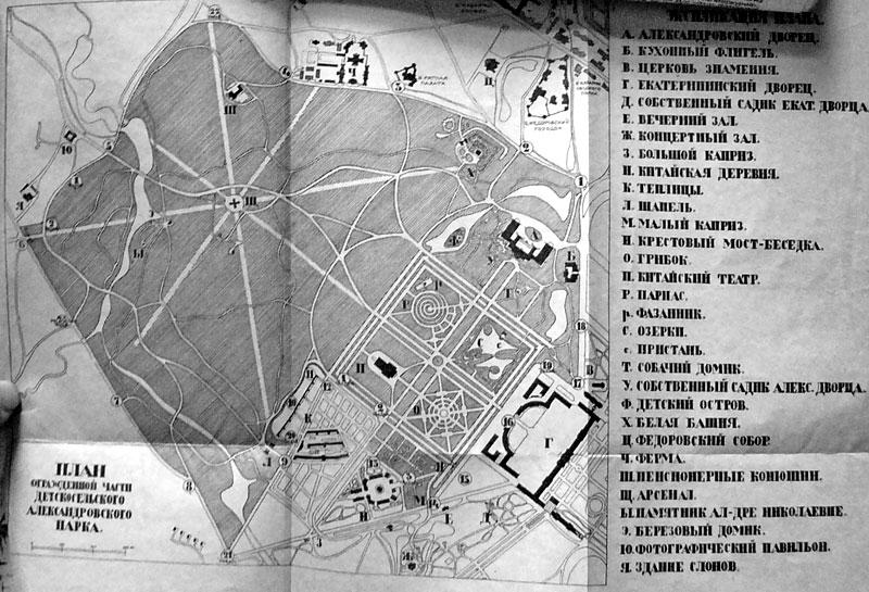 План Александровского парка из