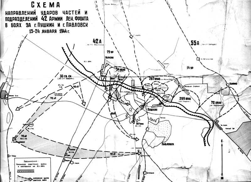 Схема ударов частей 42-й армии
