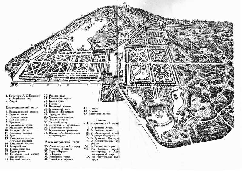 План Екатерининского и