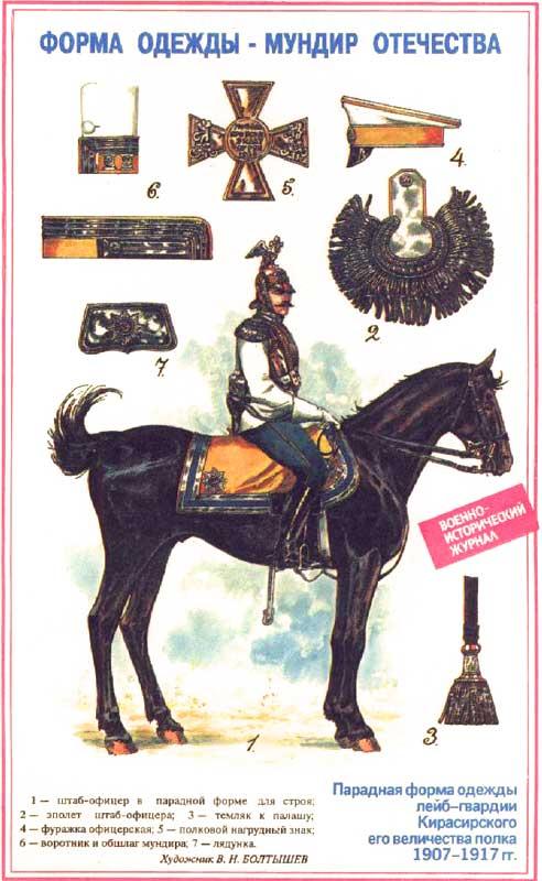 Кирасирский его величества полк 03